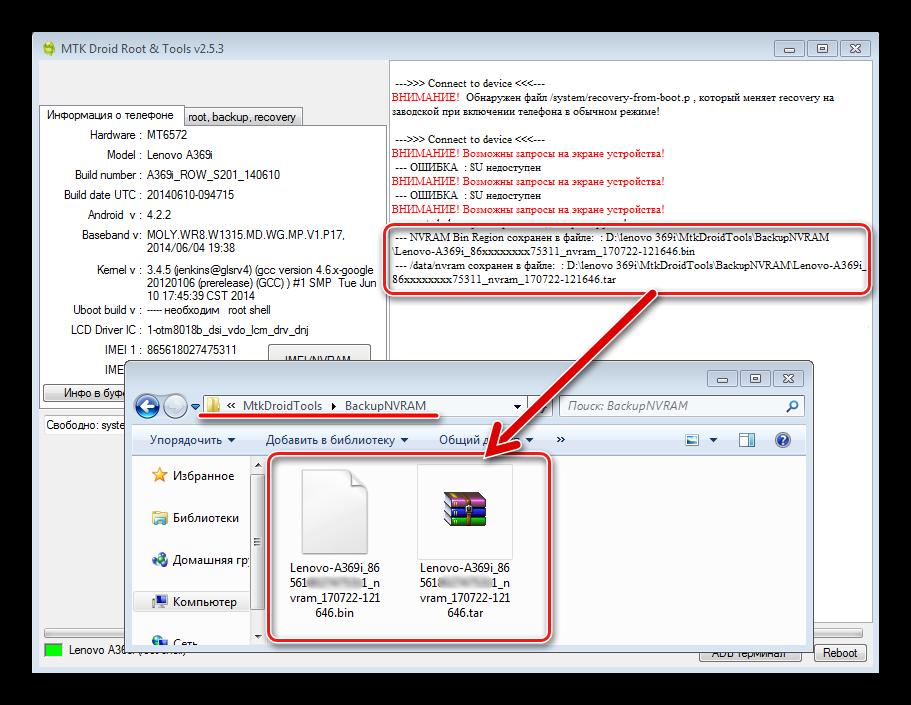 Lenovo IdeaPhone A369i MTK Droid файлы бэкапа в папке BACKUPNVRAM