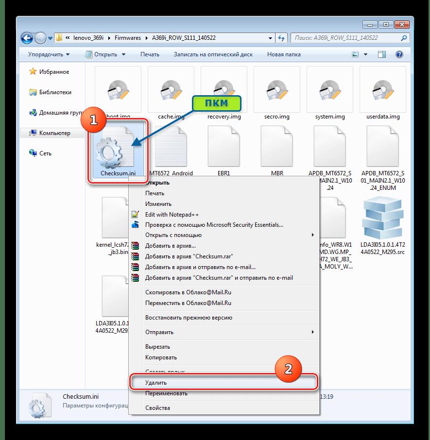 Lenovo IdeaPhone A369i установка TWRP через Flash Tool удаление Checksum.ini