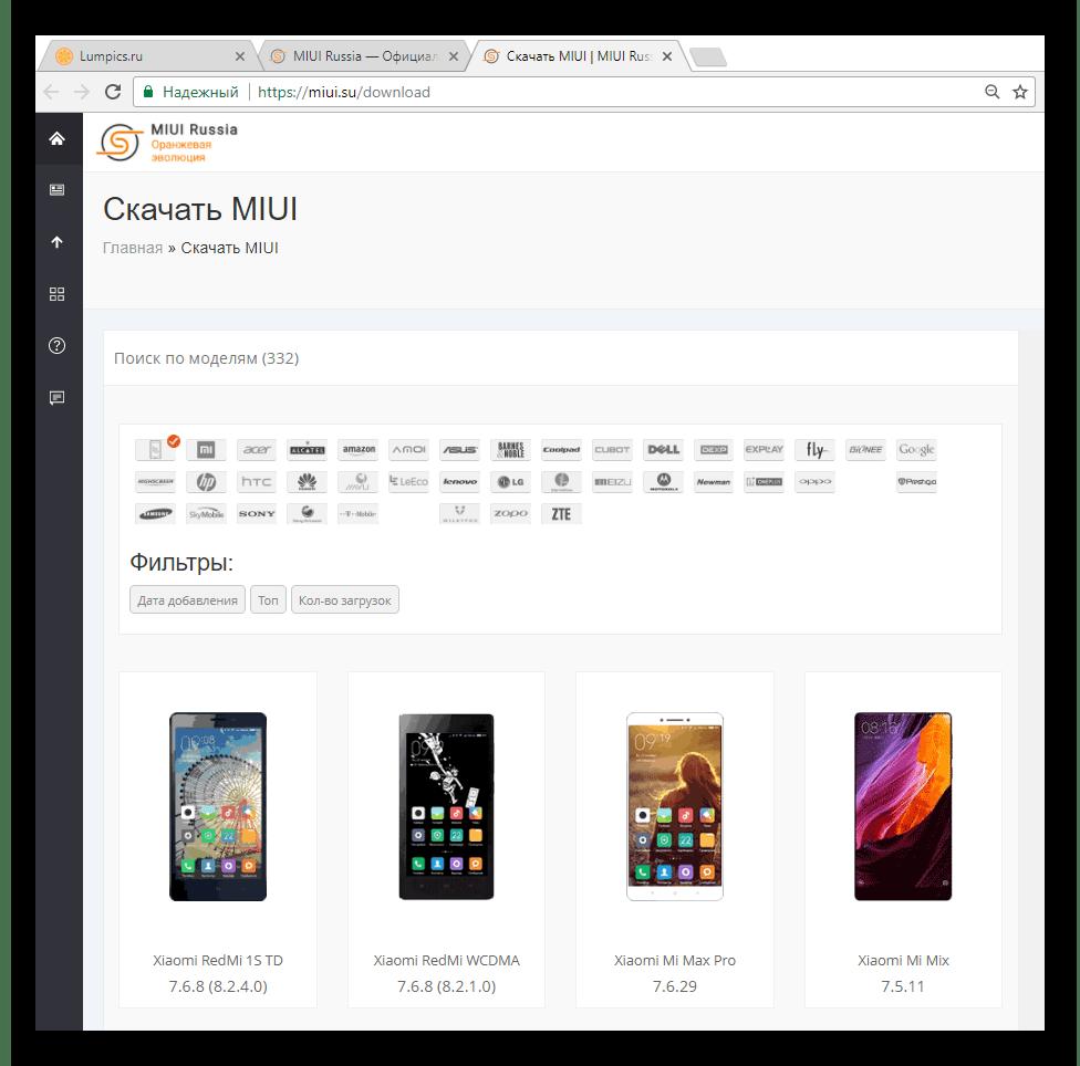 MIUI страница загрузки прошивок на сайте miui.su