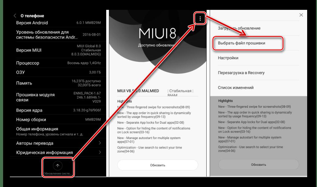 MIUI установка официальной прошивки через Обновление системы
