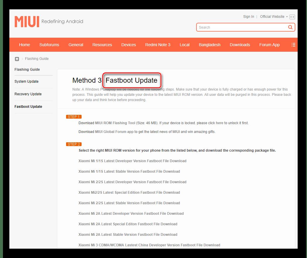 MIUI загрузка официальных fastboot-прошивок с сайта Xiaomi