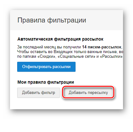 Mail.ru Добавить пересылку