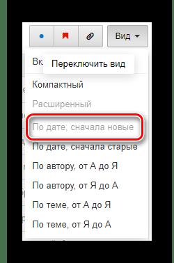 Mail.ru Изменение сортировки