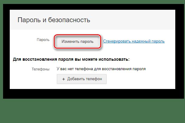 Mail.ru Изменить пароль