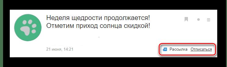 Mail.ru Отписка от рассылки