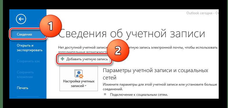 Mail.ru Outlook Добавить новую учетную запись