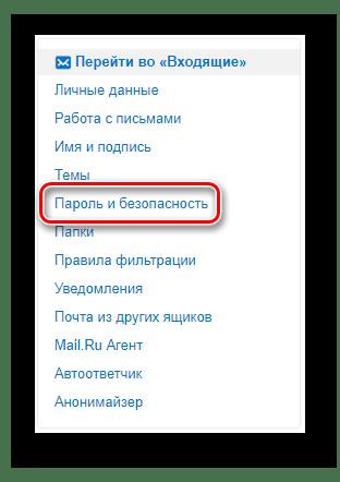 Mail.ru Пароль и безопасность