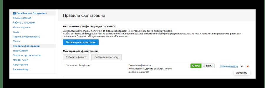 Mail.ru Правила фильтрации