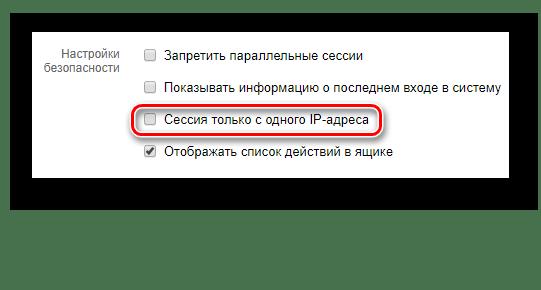 Mail.ru Сессия только с одного IP-адреса