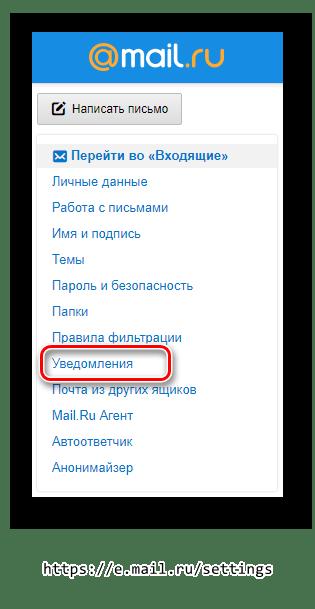 Mail.ru Уведомления