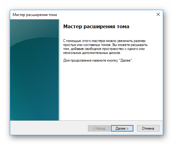 Мастер расширения тома Windows в VrtiualBox