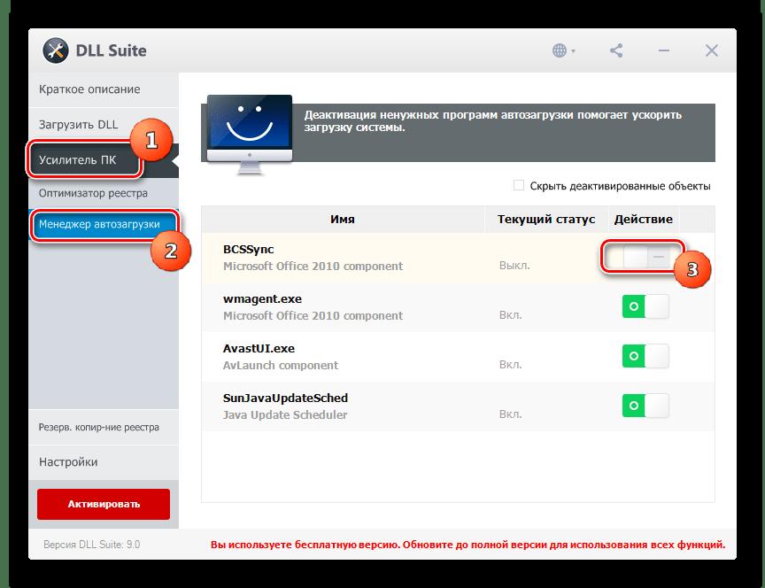 Менеджер автозагрузки в программе DLL Suite