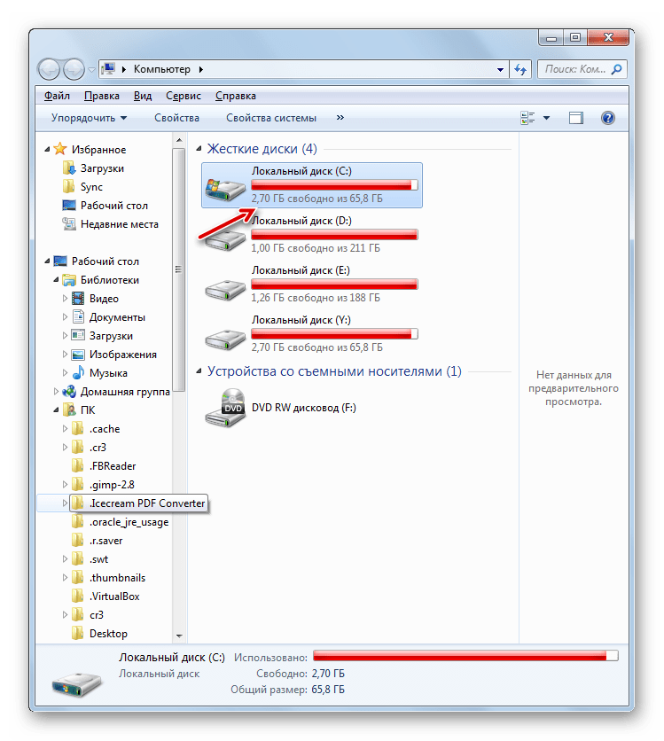 Место на диске C осовобождено в Windows 7