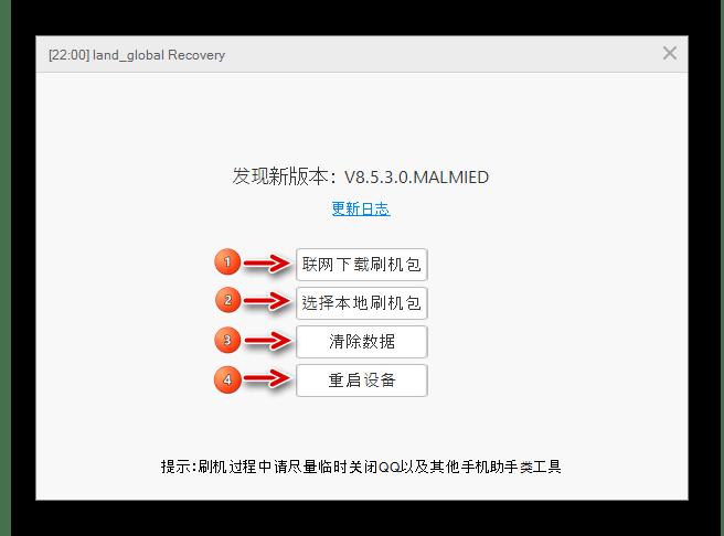 Mi PC Suite для Redmi 3S Кнопки действий