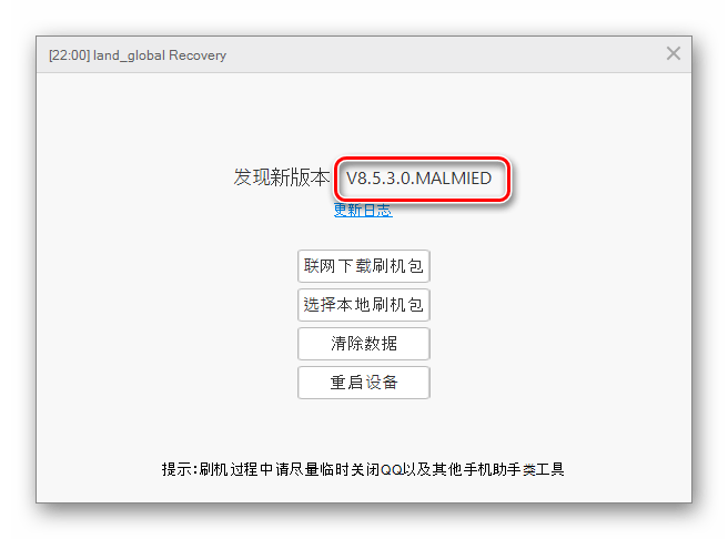 Mi PC Suite для Redmi 3S смартфон определился, версия прошивки