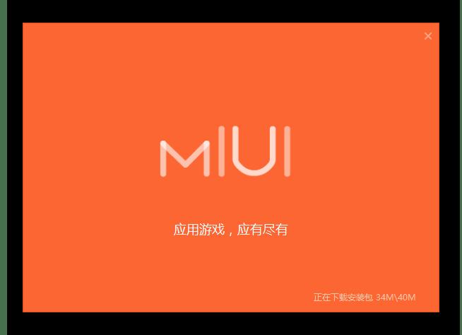Mi PC Suite для Redmi 3S установка прогресс