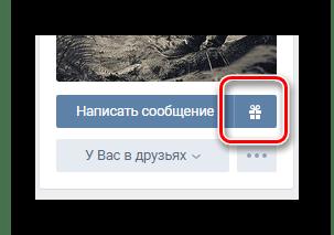 Минимизированная версия кнопки для отправки подарка пользователю на странице ВКонтакте