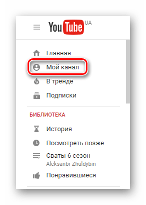 Мой канал YouTube