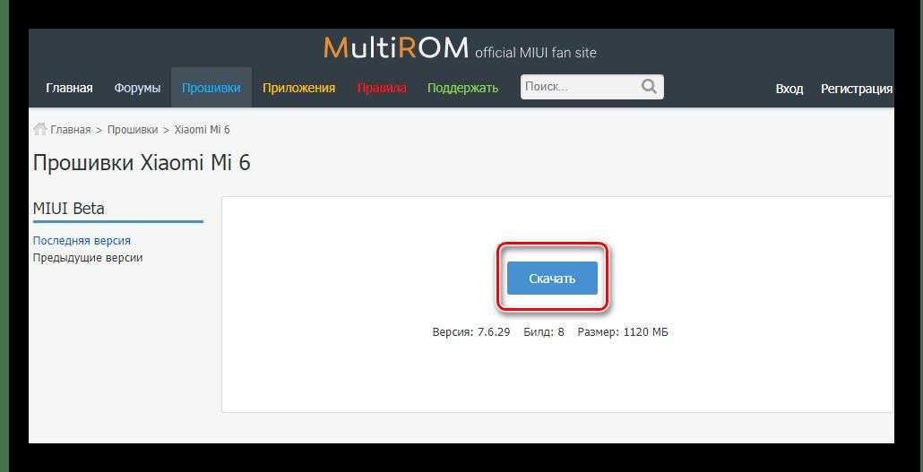 Multirom начало загрузки прошивки