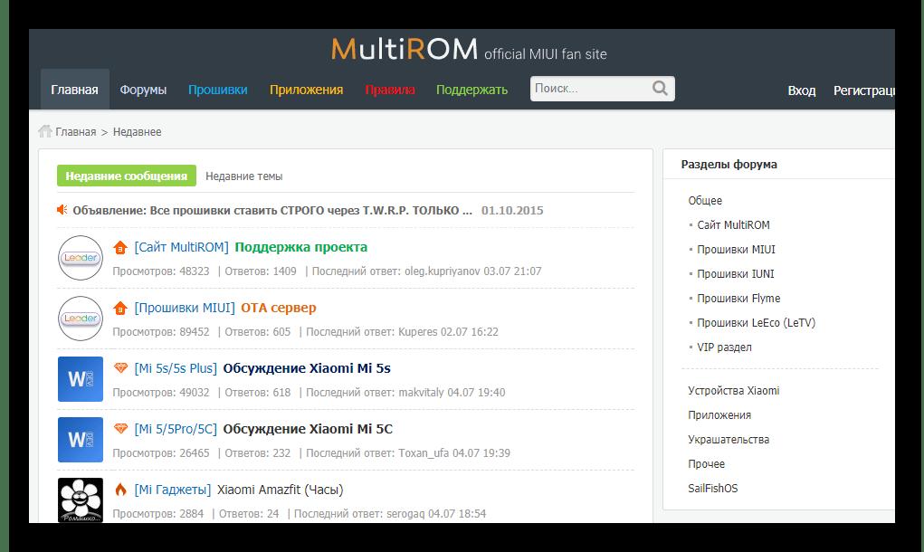 Multirom официальный сайт главная страница