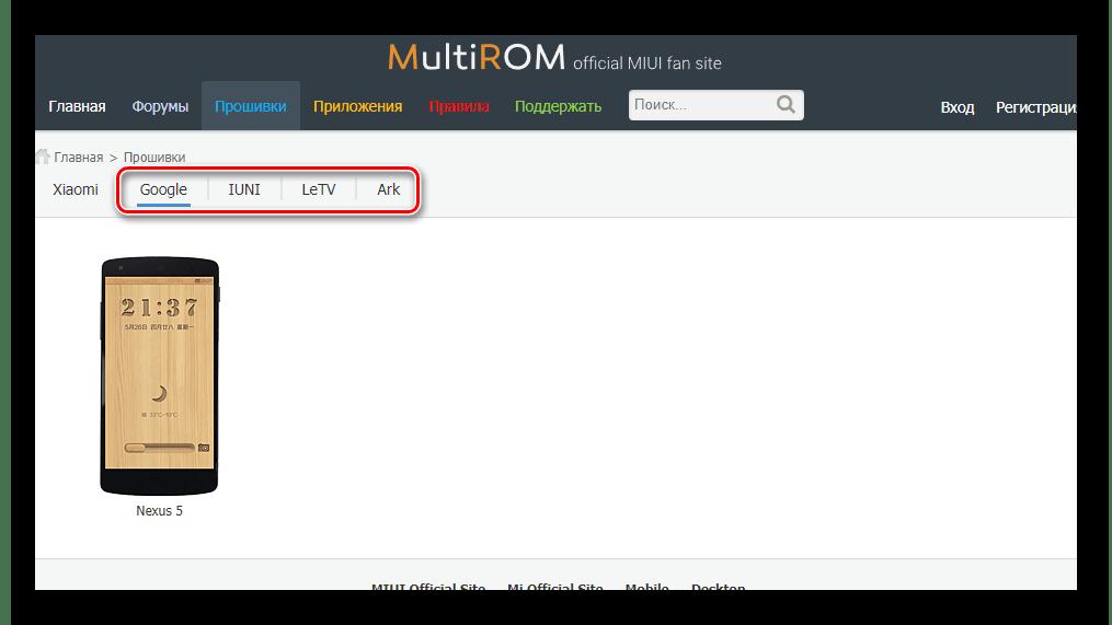 Multirom ограниченное число портированных прошивок