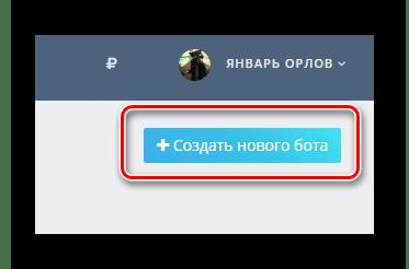 Начало создания нового бота для ВКонтакте через сервис Groupcloud