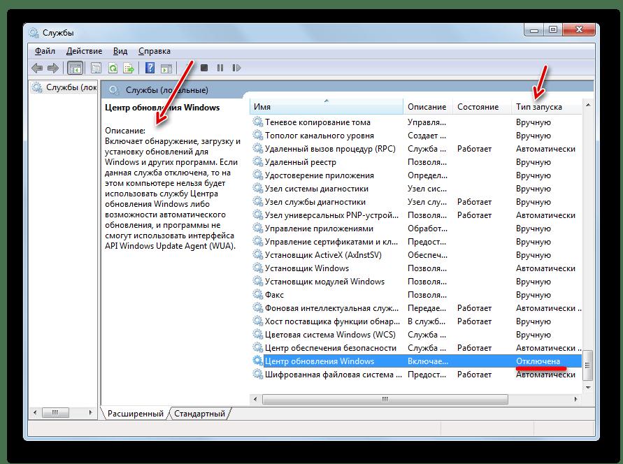 Надпись для запуска службы Центр обновления Windows отсутствует в окне Диспетчера служб в Windows 7