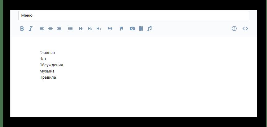 Написание исходника для меню группы на странице редактирования меню на сайте ВКонтакте