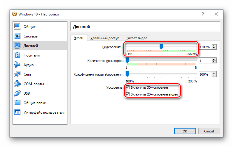 Настройка дисплея виртуальной машины Windows 10 в VirtualBox