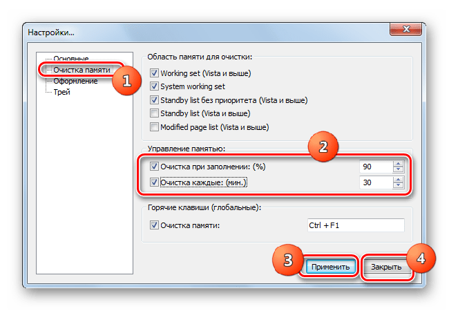 Настройка очистки памяти в программе Mem Reductpng