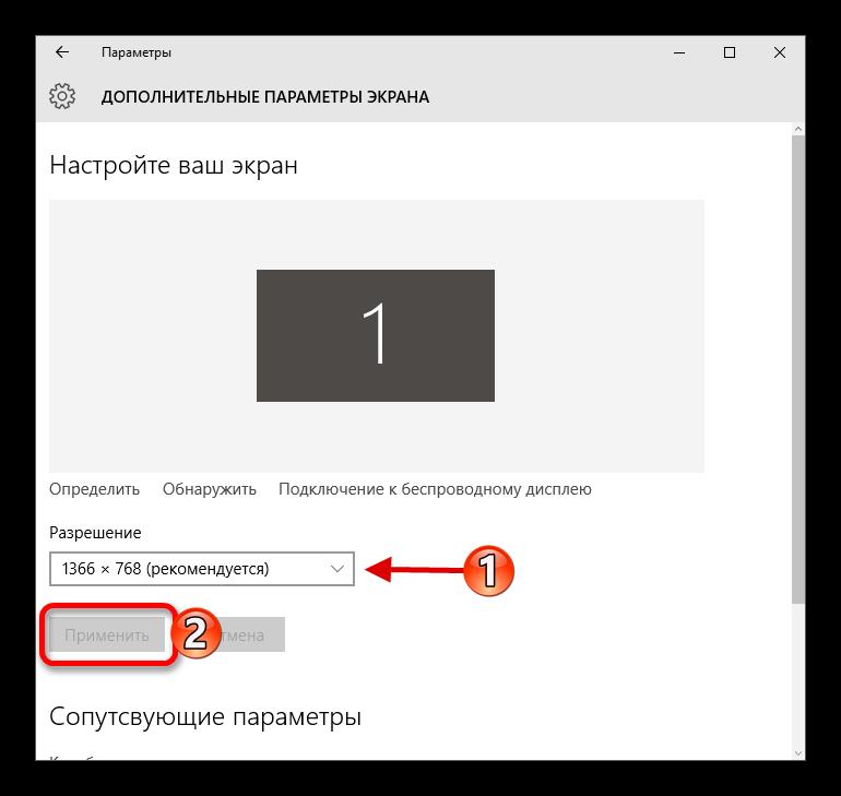 Настройка параметров экрана стандартным способом