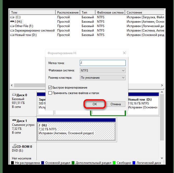 Настройка параметров форматирования флешки