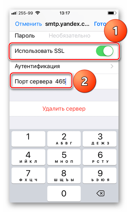 Настройка порта сервера Яндекс.Почты на iPhone
