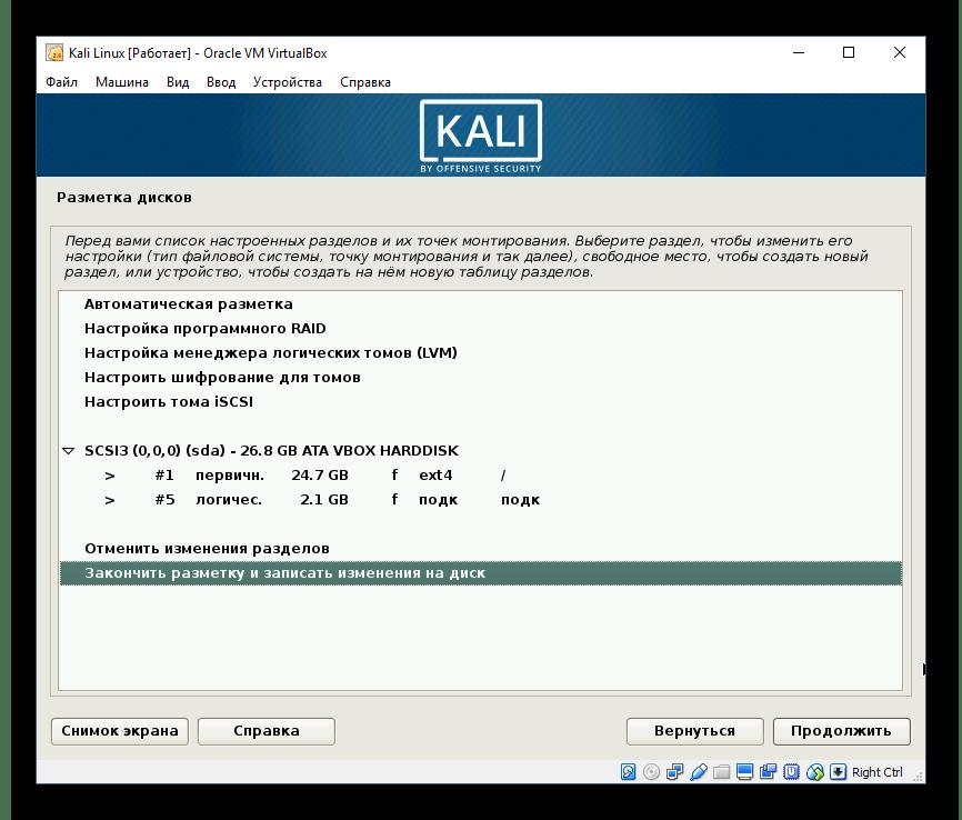 Настройка разделов диска для Kali Linux в VirtualBox