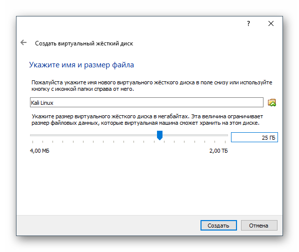 Настройка размера диска для виртуальной машины в в VirtualBox