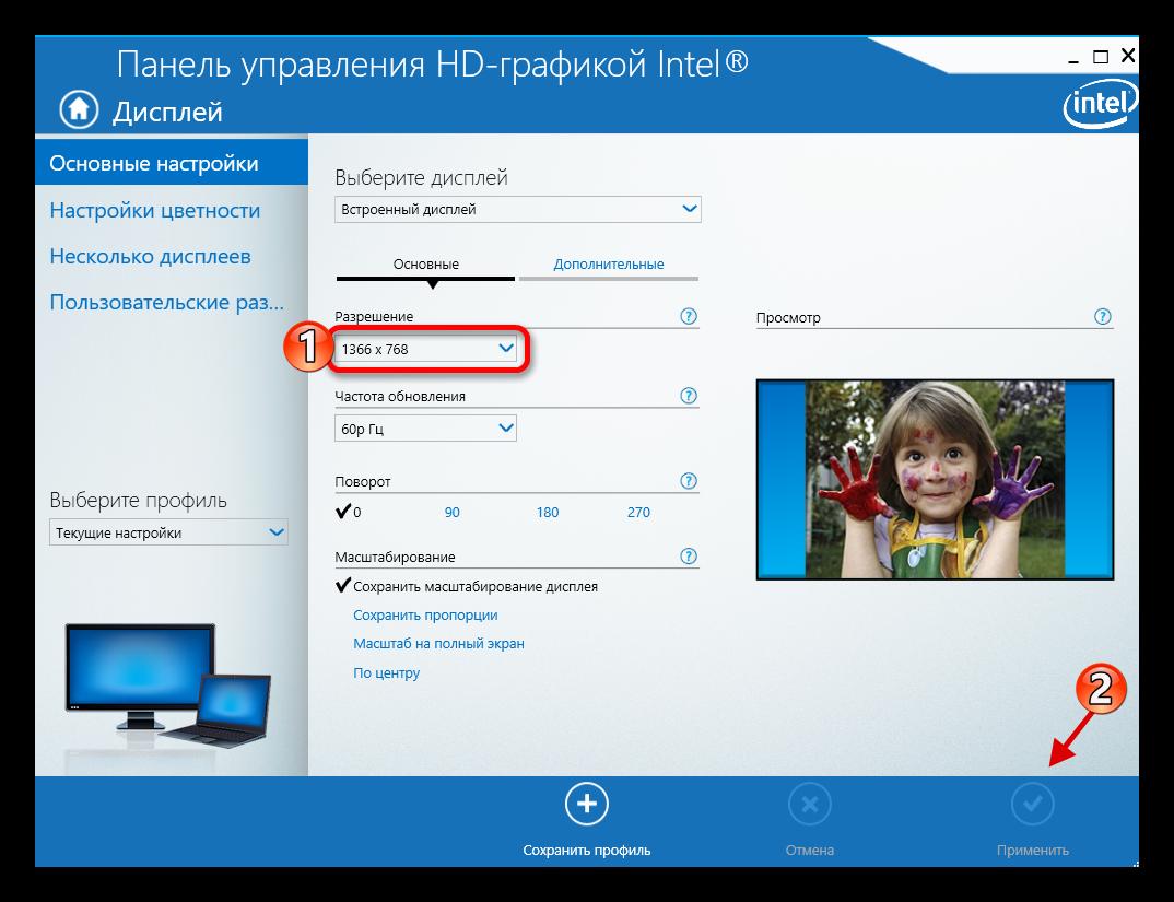 Настройка разрешения экрана в Intel Graphics Control Panel