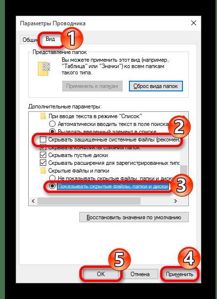 Настройки Параметров показа скрытых файлов и папок в Проводнике