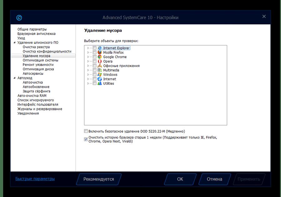 Настройки Удаления мусора в Advanced SystemCare
