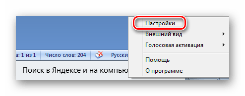 Настройки Яндекс.Строка