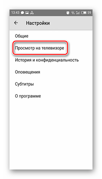 Настройки YouTube Android