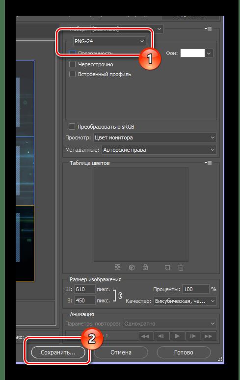 Настройки и сохранение меню в программе Photoshop