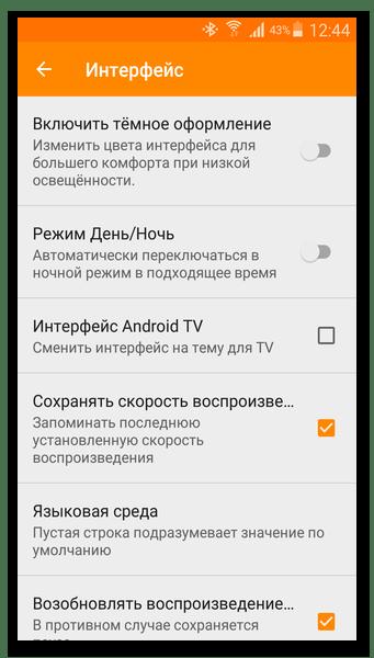 Настройки интерфейса VLC