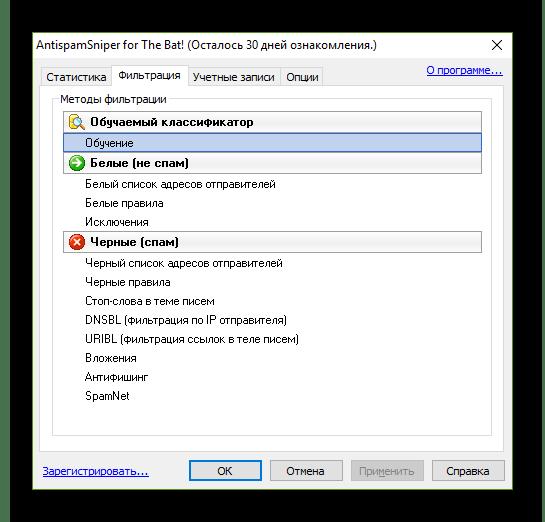 Настройки классификации писем в AntispamSniper