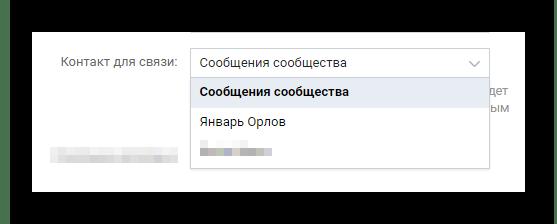 Настройки контактов связи для товара в разделе управление сообществом ВКонтакте