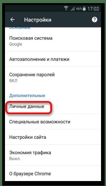 Настройки личных данных Google Chrome