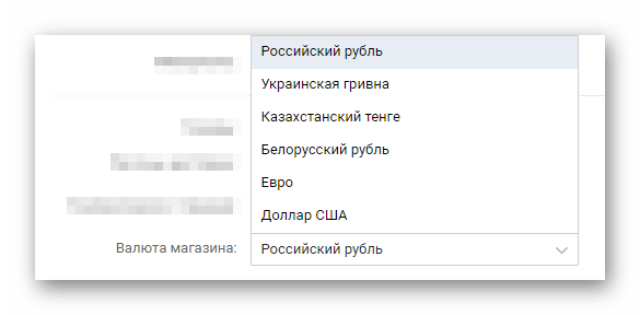Настройки валюты магазина в разделе управление сообществом ВКонтакте