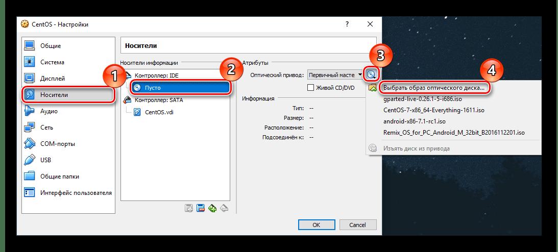 Назначение GParted Live загрузочным образом для Linux в VirtualBox