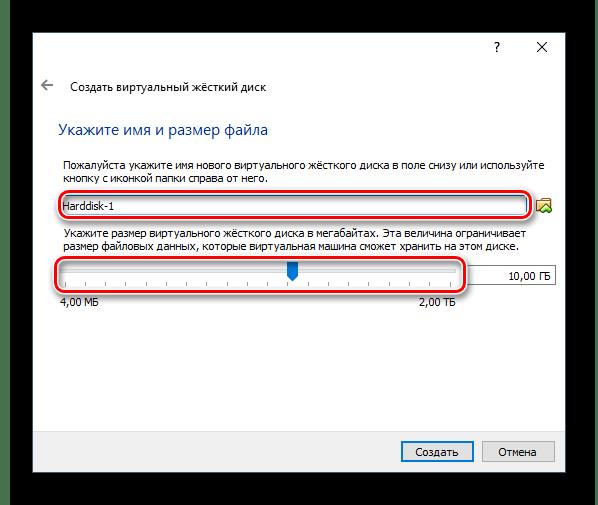 Название и размер дополнительного жесткого диска в VirtualBox
