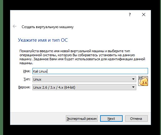 Название и тип виртуальной машины в в VirtualBox