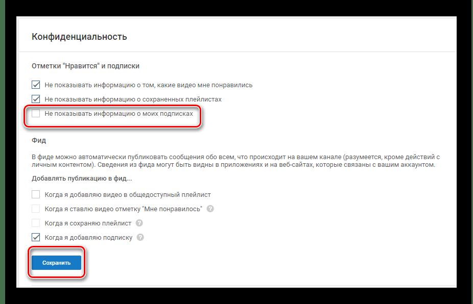 Не показывать информацию о подписках YouTube